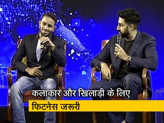 Videos : कलाकारों के लिए भी खिलाड़ियों की तरह ही फिट रहना जरूरी है- अभिषेक बच्चन