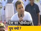Video : राफेल डील को लेकर राहुल का PM मोदी पर हमला