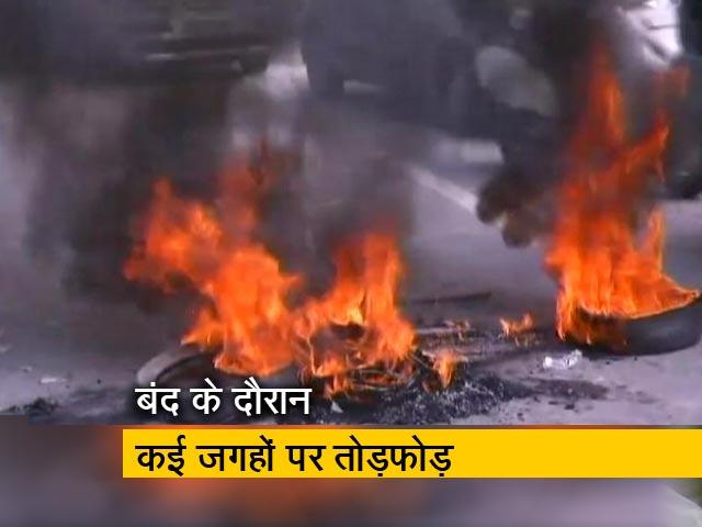 Videos : सिटी सेंटर: तेल पर भारत बंद के दौरान हिंसा, मुंबई में बैंकर की हत्या