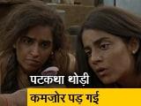 Video : Patakha Movie Review: फुस्स निकली 'पटाखा'