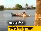 Video : करेल में बाढ़ के बाद समान्य हो रहे हैं हालात