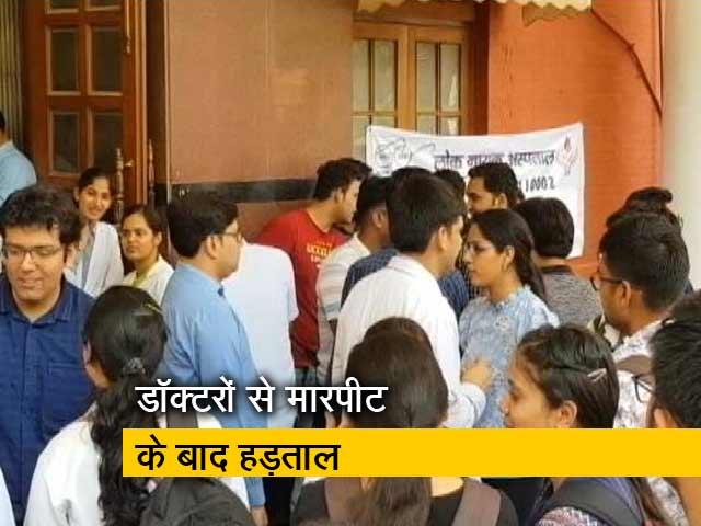 Videos : दिल्ली: लोकनायक अस्पताल में हड़ताल, मरीज बेहाल