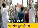 Video : भारत बंद के दौरान बिहार में पप्पू यादव के समर्थक हुए हिंसक