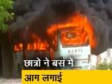 Video : बिहार : नाराज छात्रों ने बस में आग लगाई