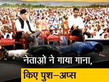 Video : एनडीटीवी युवा : जब नेताओं ने गाया गाना और मंच पर किए पुश-अप्स