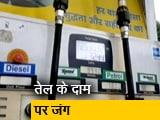 Video : तेल की बढ़ती कीमतों पर कांग्रेस-बीजेपी के बीच सोशल मीडिया पर जंग