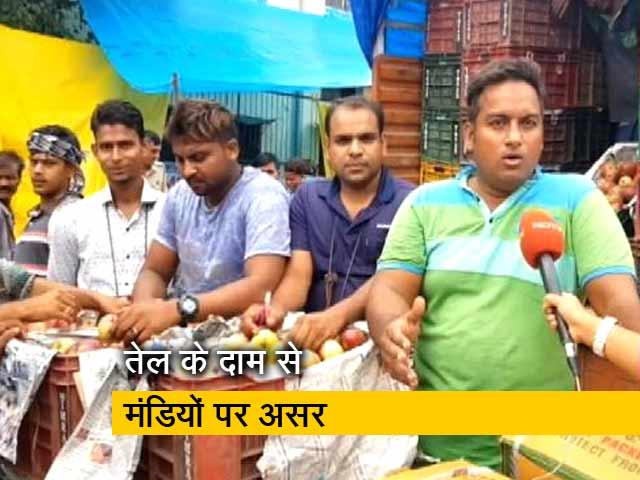 Videos : तेल के दाम बढ़ने से मंडियों पर असर, ढुलाई महंगी होने से दुकानदार परेशान