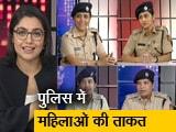Video : युवा क्रांति: दिल्ली के चार जिलों में पहली बार महिला डीसीपी