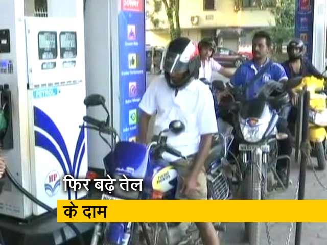Video : फिर बढ़े तेल के दाम, जानिए दिल्ली और मुंबई में रेट