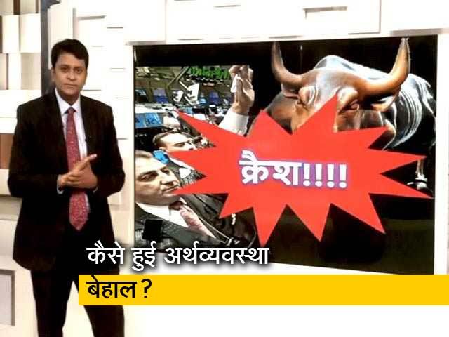Videos : सिंपल समाचार : मंदी के 10 साल, पार्ट-1