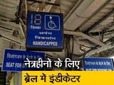Video : नेत्रहीनों को राहत पहुंचाता स्टेशन