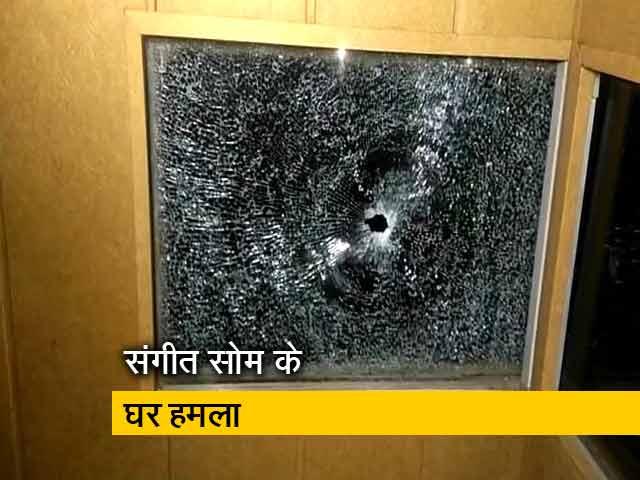 Videos : यूपी में विधायक संगीत सोम के घर हमला, ताबड़तोड़ फायरिंग
