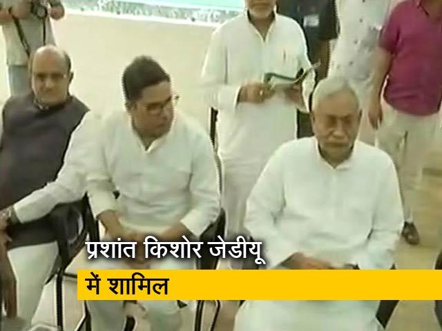 Videos : नीतीश कुमार के जेडीयू में शामिल हुए चुनावी रणनीतिकार प्रशांत किशोर