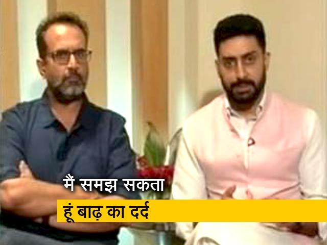 Videos : केरल की मदद के लिए सभी को आगे आना चाहिये : अभिषेक बच्चन
