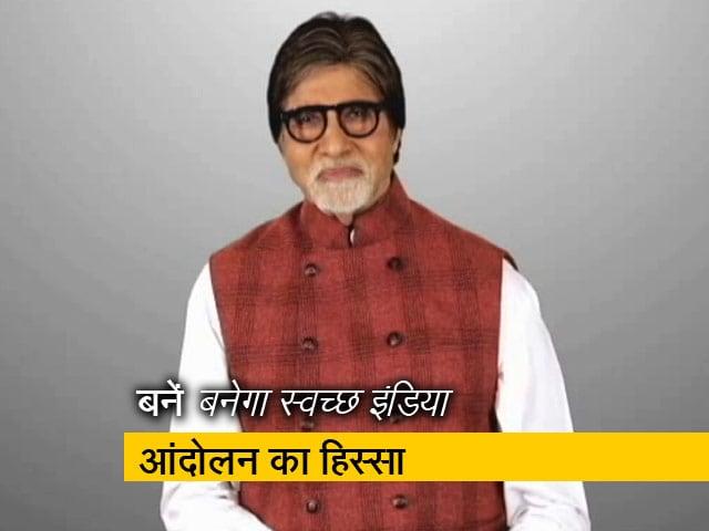 Videos : NDTV-Dettol मूवमेंट : 2 अक्टूबर को राष्ट्रीय स्वच्छता दिवस पर अमिताभ बच्चन संग जुड़ें क्लीनथॉन से