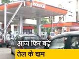 Video : दिल्ली में आज पेट्रोल 35 पैसे और डीज़ल 24 पैसे प्रति लीटर महंगा