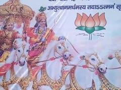 बीजेपी के पोस्टर में कृष्ण-अर्जुन की भूमिका में भूपेंद्र यादव और सीएम योगी आदित्यनाथ