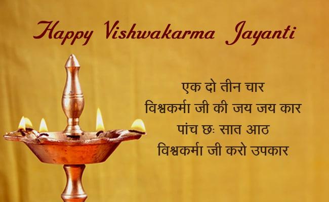 Happy Vishwakarma Puja: अपने काम से प्यार करने वालों का दिन, सहकर्मियों को ये खास मैसेजेस भेज दें बधाई