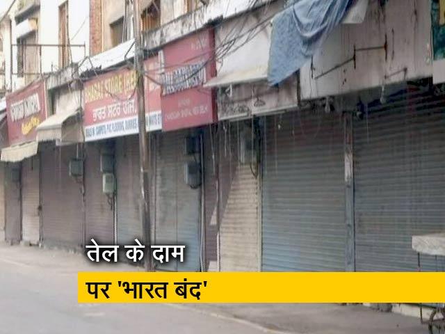 Videos : पेट्रोल-डीज़ल की बढ़ती क़ीमतों के विरोध में कांग्रेस का 'भारत बंद'