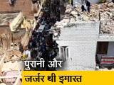 Video : दिल्ली के अशोक विहार में पांच मंजिला इमारत गिरी, पांच की मौत