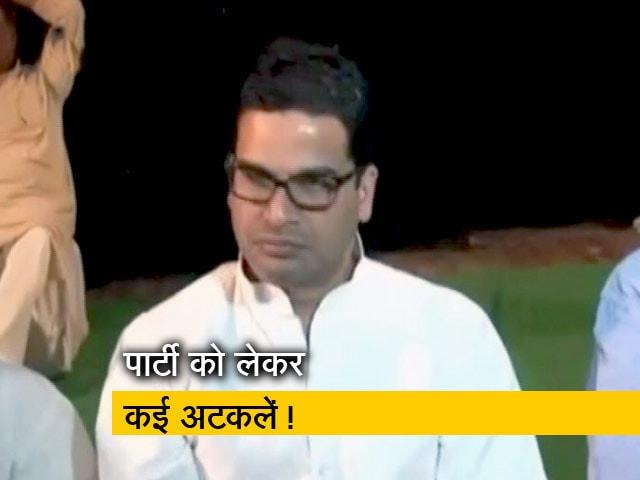 Video : राजनीति में आएंगे प्रशांत किशोर!