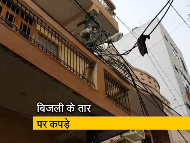 Videos : दिल्ली के कई इलाकों में बिजली के तार पर सूखते हैं कपड़े