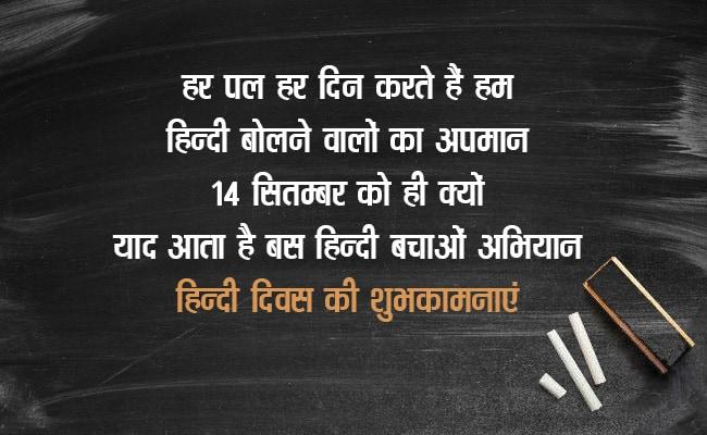 Hindi Diwas 2018: हिन्दी के वो 10 मैसेजेस, जिन्हें अपने दोस्तों को जरूर भेजना चाहिए