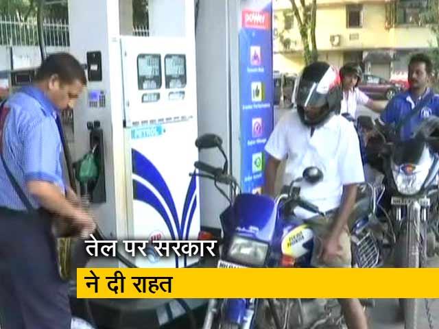 Video : सुलगते तेल में थोड़ी राहत, केंद्र के बाद 13 राज्यों ने घटाया  VAT