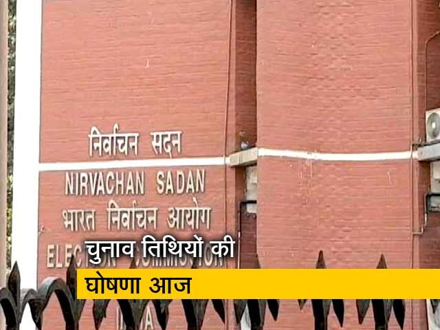 Videos : मध्य प्रदेश और राजस्थान समेत 4 राज्यों में चुनाव तिथियों की घोषणा आज