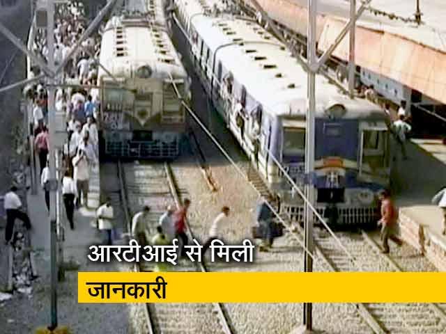 Videos : पिछले 5 सालों में रेल हादसों में 18000 लोगों की मौत