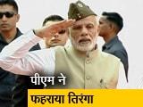 Video : आजाद हिंद सरकार की 75वीं वर्षगांठ, लाल किले पर पीएम मोदी ने फहराया तिरंगा