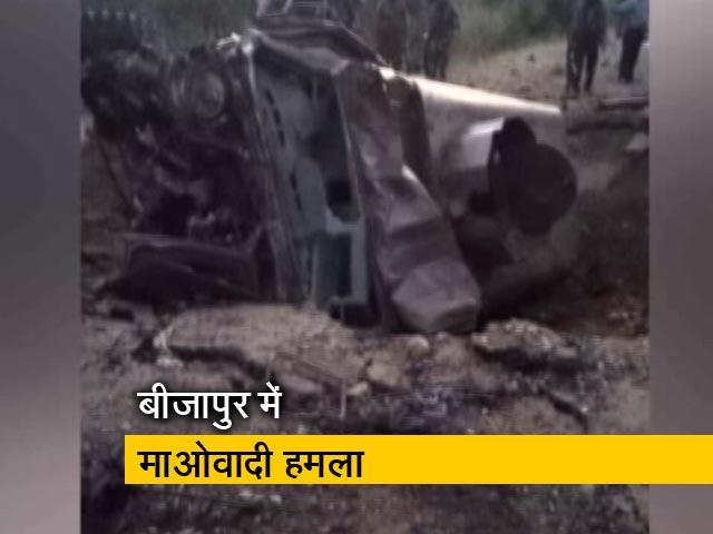 Video : बीजापुर में माओवादियों के हमले में 4 जवान शहीद