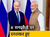 Video : भारत और रूस के बीच बड़ी डिफेंस डील