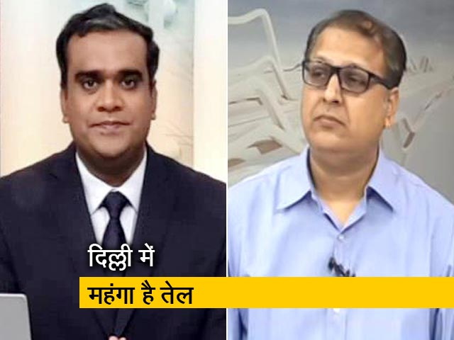 Video : मिशन 2019 : दिल्ली में क्यों कम नहीं हो रहे तेल के दाम?