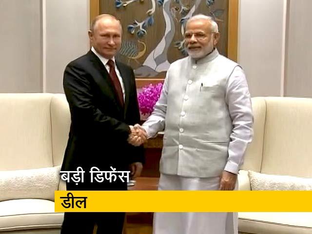 Video : भारत और रूस के बीच होगी बड़ी डिफेंस डील