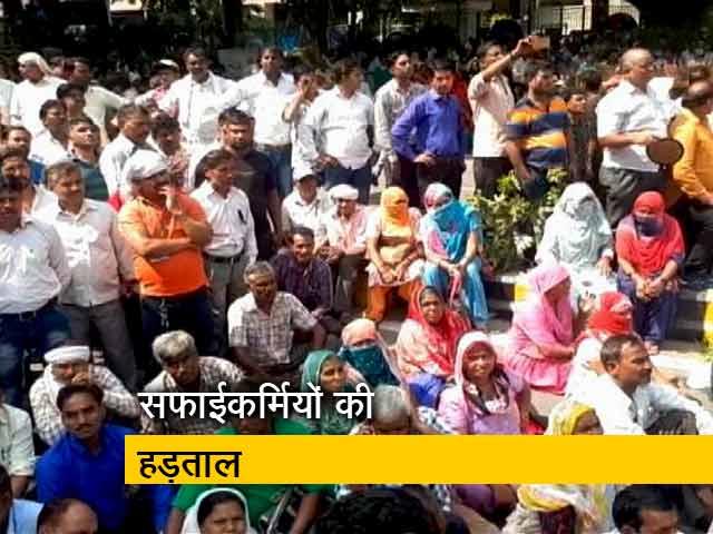Videos : पूर्वी दिल्ली नगर निगम के सफाईकर्मियों की  27 दिन से हड़ताल