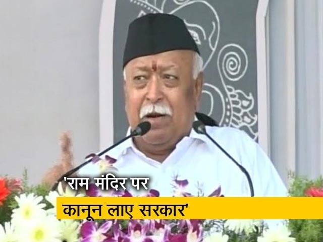Video : RSS प्रमुख मोहन भागवत का फिर मंदिर राग