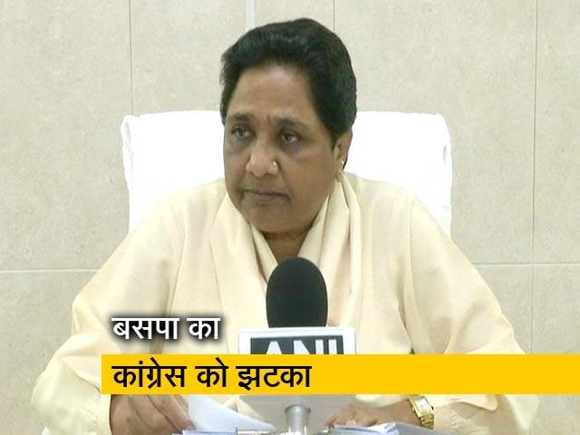 Videos : मायावती ने दिया कांग्रेस को बड़ा झटका