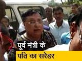 Video : बिहारः पूर्व मंत्री के पति का सरेंडर