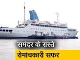 Video : अब क्रूज से मुंबई टू गोवा