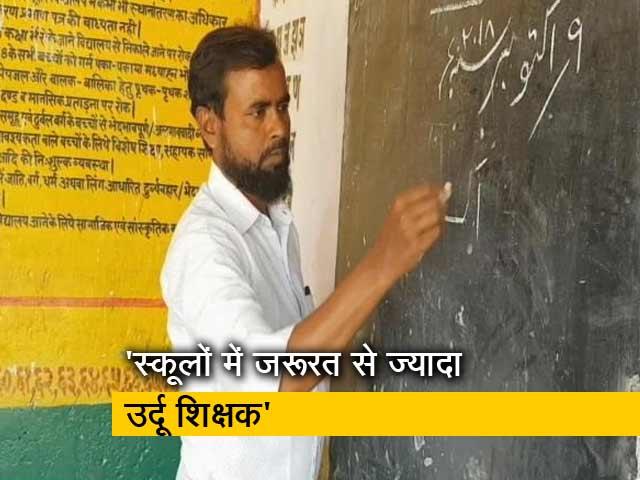 Videos : यूपी में ऊर्दू के चार हजार शिक्षकों की भर्ती रद्द