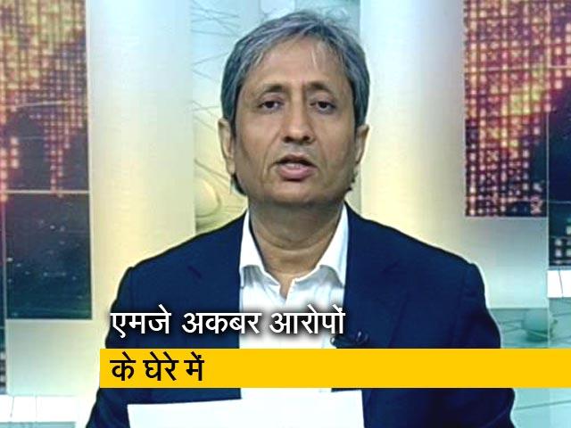 Videos : प्राइम टाइम: एमजे अकबर पर सरकार की चुप्पी पर सवाल