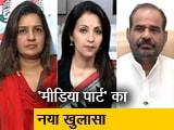 Video: रणनीति: राजनीति के रण में राफेल!