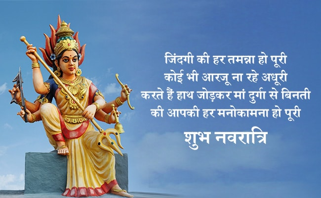 Navratri Status in Hindi | नवरात्री Whatsapp Status हिंदी में