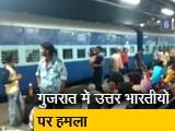 Video : अहमदाबाद: बच्ची से रेप के बाद यूपी-बिहार के लोगों पर हमला