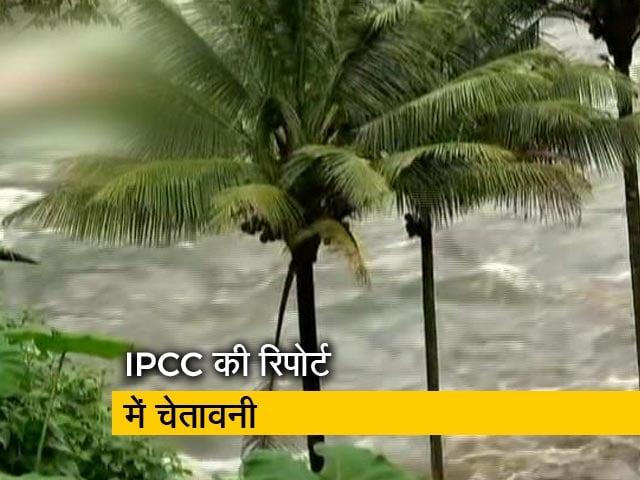 Video : जलवायु परिवर्तन: खतरे की घंटी