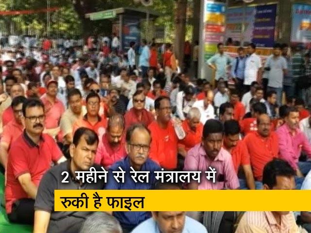 Video : ऑल इंडिया रेलवे मेन्स फेडरेशन का प्रदर्शन