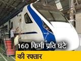 Video : भारत की पहली बिना इंजन की ट्रेन T-18 का ट्रायल