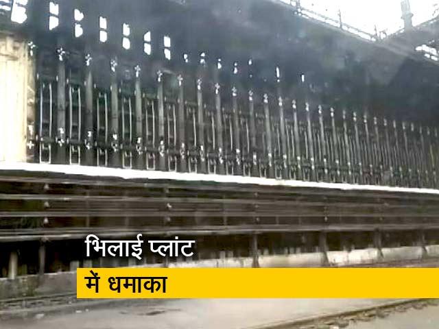 Video : भिलाई प्लांट में धमाका, छह लोगों की मौत