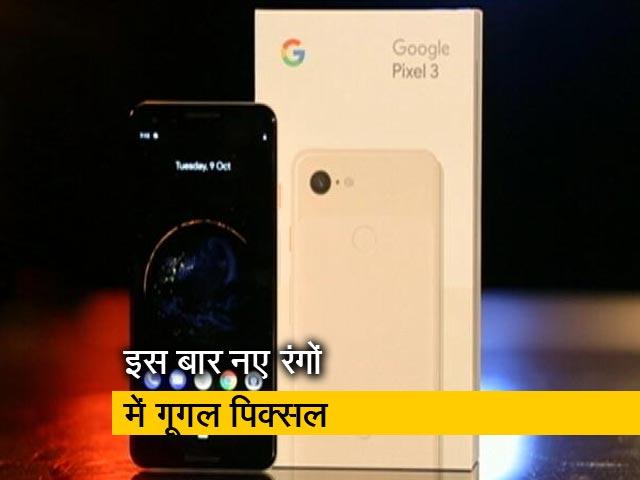 Videos : सेलगुरु: जानिये कैसे हैं गूगल के नए स्मार्टफोन  Pixel 3, Pixel 3 XL